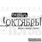 """Акриловый штамп """"Октябрь"""" - ScrapUA.com"""