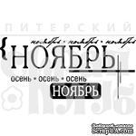 """Акриловый штамп """"Ноябрь"""" - ScrapUA.com"""