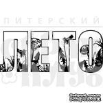 """Акриловый штамп """"Лето"""" (слово) - ScrapUA.com"""