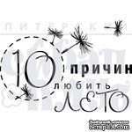 """Акриловый штамп """"10 причин любить лето"""" (вкус лета) - ScrapUA.com"""
