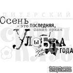 "Акриловый штамп ""Улыбка года"" (краски осени) - ScrapUA.com"