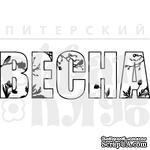 """Акриловый штамп """"Весна"""" (слово) - ScrapUA.com"""