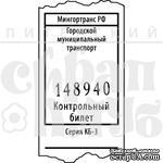 Акриловый штамп ''Контрольный билет'' - ScrapUA.com