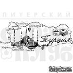 Штамп от Питерского Скрапклуба - Турция, 8.8х3.5 см - ScrapUA.com
