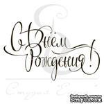 Штамп от Питерского скрапклуба - С Днем Рождения 2 - ScrapUA.com