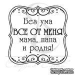 Штамп от Питерского скрапклуба - Квадрат Ажур. Без Ума - ScrapUA.com