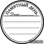 Акриловый штамп ''Памятный день'' - ScrapUA.com