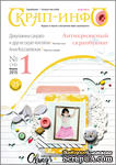 """Журнал """"Скрап-инфо"""" - Антикризисный скрапбукинг - №1-2015 - ScrapUA.com"""