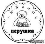 Акриловый штамп ''Любимая игрушка'' - ScrapUA.com