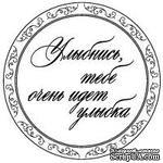 Акриловый штамп ''Улыбнись, тебе идет'' - ScrapUA.com