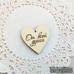 Сердечко деревянное: от всей души, 3х3,3см - ScrapUA.com