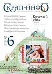 Журнал Скрап-Инфо, №6-2012 (синтез скрапбукинга и других видов творчества) - ScrapUA.com