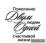 Акриловый штамп ''Пожелания двум людям (сердечные надписи)'' - ScrapUA.com