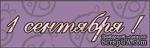 "Чипборд. Надписи. ""1 сентября!"" №3, cb-3 - ScrapUA.com"