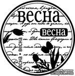 Акриловый штамп ''Весна-ВЕСНА'' - ScrapUA.com