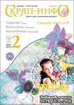"""Журнал """"Скрап-инфо"""" №2-2014 (свадьба и дети) - ScrapUA.com"""