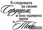 Акриловый штамп ''Следовала за сердцем (сердечные надписи)'' - ScrapUA.com