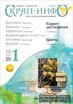 "Журнал ""Скрап-инфо"" №1-2013 - ScrapUA.com"