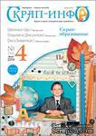 "Журнал ""Скрап-инфо"" №4-2014 - ScrapUA.com"