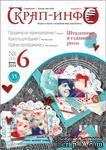 """Журнал """"Скрап-инфо"""" №6-2014 (ШТАМПИНГ в главной роли) - ScrapUA.com"""