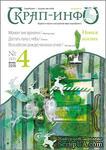 Журнал Скрап-Инфо, №4-2016  - ПОСЛЕДНИЙ ВЫПУСК :( - ScrapUA.com