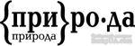 Акриловый штамп ''Природа'' - ScrapUA.com