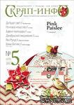 Журнал Скрап-Инфо, №5-2012 (зимний новогодний выпуск)   - ScrapUA.com