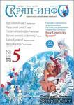 "Журнал ""Скрап-инфо"" №5 -2013 - ScrapUA.com"