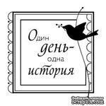 Акриловый штамп ''Один день одна история  (любовь)'' - ScrapUA.com
