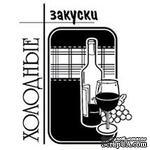 Акриловый штамп ''Холодные закуски (рецепты)'' - ScrapUA.com