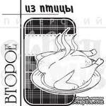 Акриловый штамп ''Второе из птицы (рецепты)'' - ScrapUA.com
