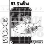 Акриловый штамп ''Второе из рыбы (рецепты) '' - ScrapUA.com
