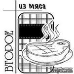 Акриловый штамп ''Второе из мяса (рецепты)'' - ScrapUA.com