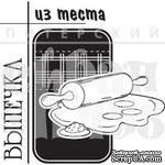 Акриловый штамп ''Выпечка (рецепты)'' - ScrapUA.com