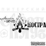 Акриловый штамп ''Вечер у костра (отдых на природе)'' - ScrapUA.com