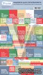 """Лист  """"Надписи про отношения"""", дизайн Елены Виноградовой, 19,5*25 см, 1 шт., NK011 - ScrapUA.com"""