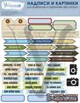 """Лист """"Надписи про отпуск"""", дизайн Елены Виноградовой, 19,5*25 см, 1 шт. - ScrapUA.com"""