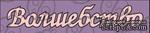 "Чипборд. Надпись ""Волшебство"" cb-11 - ScrapUA.com"