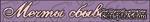 """Чипборд. Надпись """"Мечты сбываются"""" cb-29 - ScrapUA.com"""