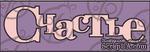 """Чипборд. Надпись """"Счастье"""" cb-32 - ScrapUA.com"""