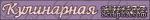 "Чипборд. Надпись ""Кулинарная книга"" №4 cb-47 - ScrapUA.com"