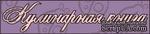 "Чипборд. Надпись ""Кулинарная книга"" №1, cb-44 - ScrapUA.com"