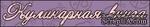 """Чипборд. Надпись """"Кулинарная книга"""" №3 - ScrapUA.com"""