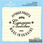 "Штамп ""HANDMADE IN UKRAINE Сделано с любовью"" IH010 - ScrapUA.com"