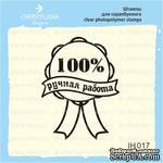 """Штамп """"100% РУЧНАЯ РАБОТА"""" IH017 - ScrapUA.com"""