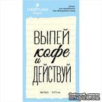 """Штамп """"выпей кофе и действуй"""" NKT003 - ScrapUA.com"""