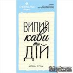 """Штамп """"заспокойся та випий кави"""" NKT003u - ScrapUA.com"""