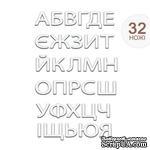 Ножи от Spellbinders -  Кирилица Алфавит, 32 ножа - ScrapUA.com