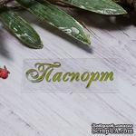 """Термонадпись """"Паспорт"""" №4, золото - ScrapUA.com"""