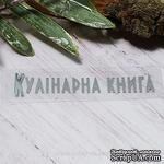 "Термонадпись ""Кулінарна книга"" №2, серебро - ScrapUA.com"